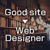現場ですぐ役立つ!Webデザイナーにおすすめの参考サイト21選