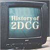 2DCGデザイナーなら知っておきたい2DCGゲームの歴史