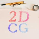 2DCGデザイナーとは - 4つの役割とキャリアアップについて詳細解説