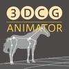 アニメーターとは - 3DCGデザイナーのアニメーターが担う役割を詳細解説