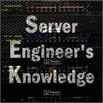 サーバーエンジニアとして押さえておくべき基礎知識
