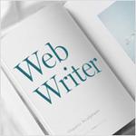 Webライターとは - Web業界におけるWebライターの役割やキャリアについて解説
