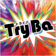 """参加チケットはあなたの""""ポートフォリオ""""!自信作をゲーム企業にアピールせよ!【TryBa vol.01】開催中"""
