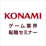 2/16(土)開催!ここでしか聞けないリアルトークが満載! KONAMIをゲストに迎えた  ゲーム業界転職セミナー