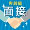 10/3(木)開催! Web・ゲーム業界向け選考通過率UP講座 実践編:面接対策