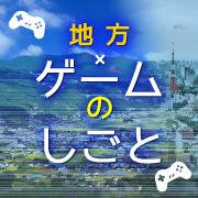 3/15(金)地方というワークスペースの魅力とは ゲームのしごと 〜いまを知る、これからを語る〜