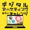 5/16(木)開催!20代向けキャリアセミナー!デジタルマーケティング業界にチャレンジするためのノウハウ教えます!