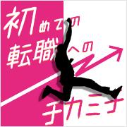 【期間限定】特別開催!Web・IT業界キャリアアップセミナー