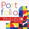 10/31(木)開催!キャリアアップのためのポートフォリオ勉強会