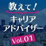 いざ東京のゲーム会社へ!企業選び、上京費用、居住エリアはどうしたらいい?