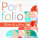 3/24(火)開催!キャリアアップのためのポートフォリオ勉強会
