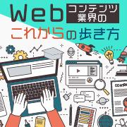3/5(木)開催!20代向けキャリアアップセミナー!Webコンテンツ業界のこれからの歩き方