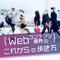 3/5(木)開催!20代向けキャリアアップ・スキルアップセミナー!Webコンテンツ業界のこれからの歩き方