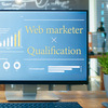 Webマーケターとして活躍するうえで役立つ12の資格