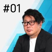 12/3(木)オンライン開催!Web業界進化論 実践講座#01 クライアントワーク、事業会社で求められるWebディレクターの役割