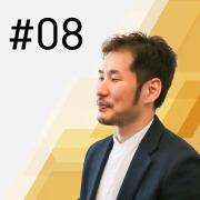 7/29(木)Web業界進化論 実践講座#08 変化に強いエンジニアになる!アジャイル的キャリアアップ
