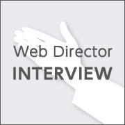 Webディレクター インタビュー