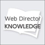 Webディレクター 知識