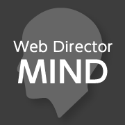 Webディレクター 考え方