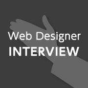 Webデザイナー インタビュー