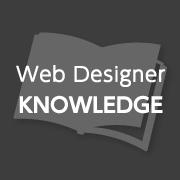 Webデザイナー 情報