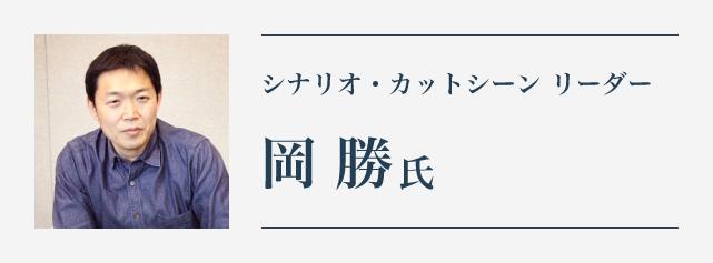 スクウェア・エニックス 岡氏