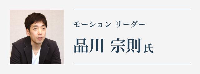 スクウェア・エニックス 品川氏