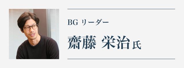 スクウェア・エニックス 斎藤氏