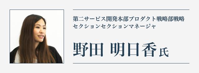 第二サービス開発本部プロダクト戦略部戦略セクションセクションマネージャ 野田 明日香氏