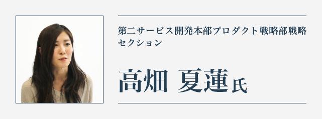 第二サービス開発本部プロダクト戦略部戦略セクション 高畑 夏蓮氏