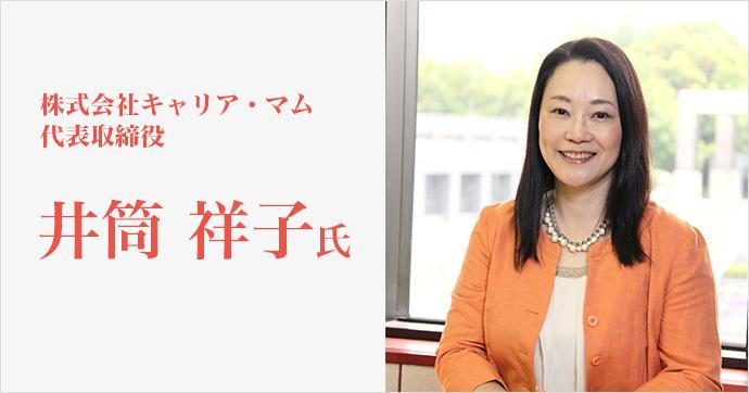 井筒祥子 プロフィール