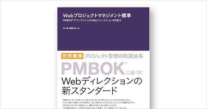 Webプロジェクトマネジメント標準 PMBOKでワンランク上のWebディレクションを目指す