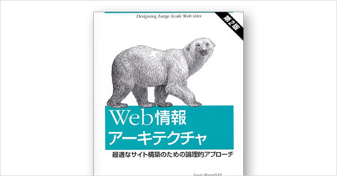 Web情報アーキテクチャ 第2版 最適なサイト構築のための論理的アプローチ