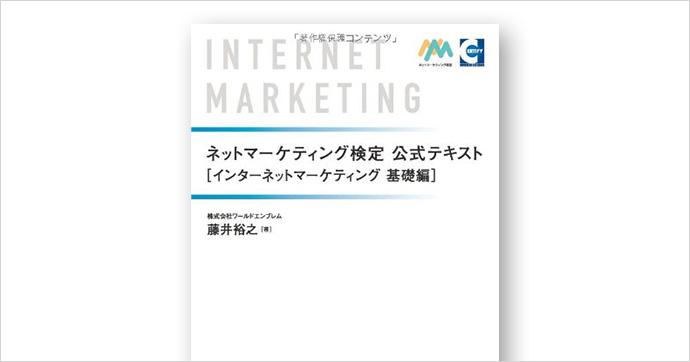 ネットマーケティング検定 公式テキスト インターネットマーケティング 基礎編