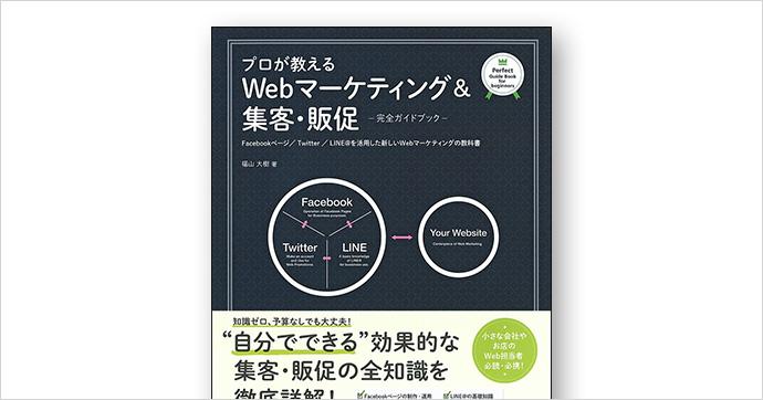 プロが教えるWebマーケティング&集客・販促 — 完全ガイドブック — Facebookページ/Twitter/LINE@を活用した新しいWebマーケティングの教科書