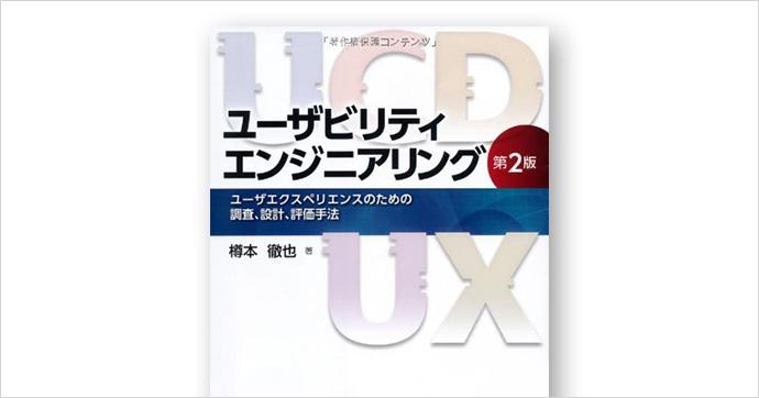 ユーザビリティエンジニアリング 第2版 ユーザエクスペリエンスのための調査、設計、評価手法