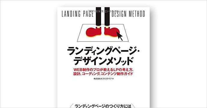 ランディングページ・デザインメソッド WEB制作のプロが教える LPの考え方、設計、コーディング、コンテンツ制作ガイド