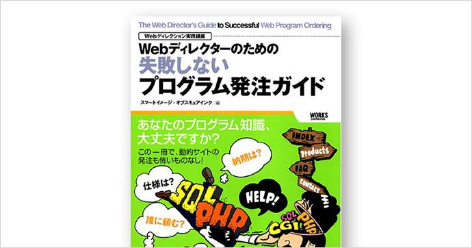 Webディレクション実践講座 Webディレクターのための失敗しないプログラム発注ガイド