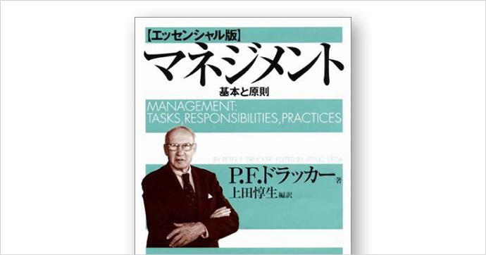 マネジメント基本と原則【エッセンシャル版】