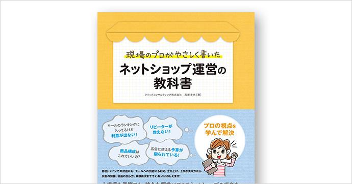 現場のプロがやさしく書いたネットショップ運営の教科書