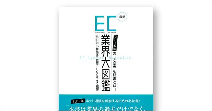 2016年のEC業界を総まとめ!!最新EC業界大図鑑
