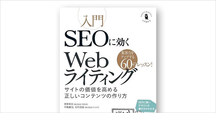 入門SEOに効くWebライティング サイトの価値を高める正しいコンテンツの作り方(Informatics & IDEA)