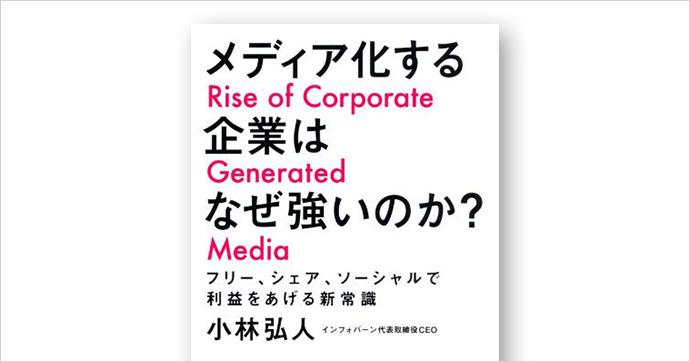 メディア化する企業はなぜ強いのか? 〜フリー、シェア、ソーシャルで利益をあげる新常識 (生きる技術!叢書)
