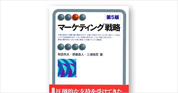マーケティング戦略 第5版 (有斐閣アルマ)