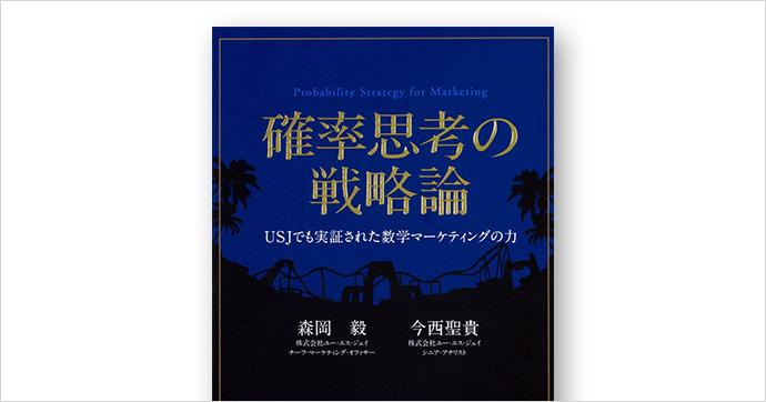 確率思考の戦略論 USJでも実証された数学マーケティングの力