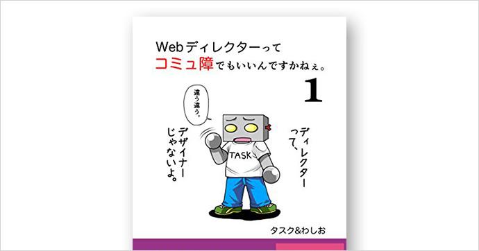 Webディレクターってコミュ障でもいいんですかねぇ。1: コミュニケーションが苦手なWebディレクターの日常をマンガにしてみました