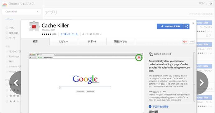 Cache Killer