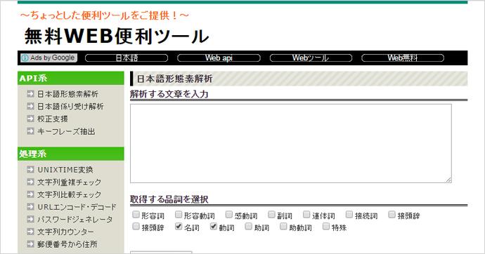 日本語形態素解析