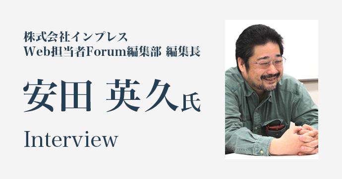 Web担当者Forum 安田英久