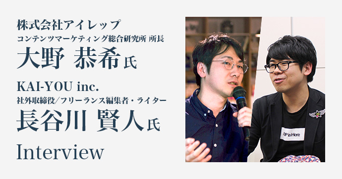 img-interview-with-oono-and-hasegawa_01.jpg